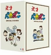 Tensai Bakabon DVD Box