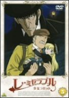 Image 1 for Les Miserables Shojo Cossette 5