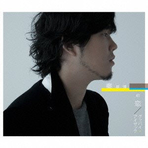 Image 1 for Hatsukoi/Goodbye Isaac / Motohiro Hata [Limited Edition]