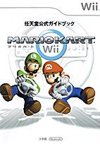 Image 1 for Mario Kart Wii Nintendo Official Guide Book