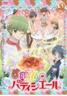 Image for Yume Iro Patissiere Vol.5