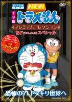 Image for New Doraemon Premium Collection Sf / Sukoshi Fushigi Special - Kyofu No Dokkiri Sekai He