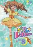 Image 1 for Kirarin Revolution Stage 8