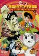 Image 1 for Osamu Tezuka Theme Song Collection