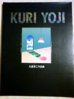Image for Yoji Kuri Illustration Art Book