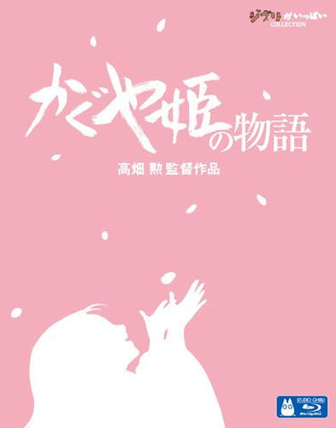 Image for The Tale Of Princess Kaguya