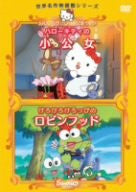 Image 1 for Hello Kitty No Little Princess / Kerokero Keroppi No Robinhood