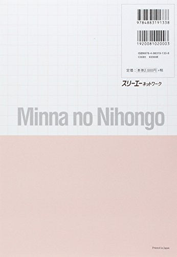 Image 2 for Minna No Nihongo Shokyu 1 (Beginners 1) Translation And Grammatical Notes [French Edition]