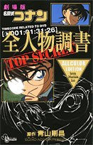 Image 1 for Case Closed Detective Conan The Movie All Character Sunday Official Book All Color Edition