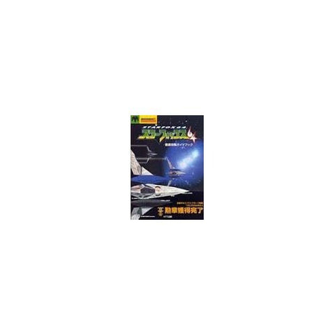 Star Fox 64 Perfect Strategy Guide Book / N64