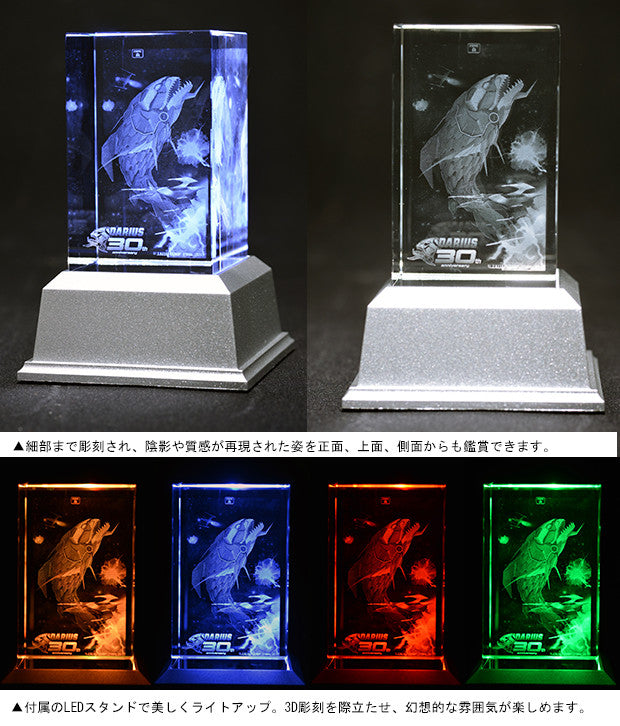 Image 6 for [ebten limited] DARIUS 30th ANNIVERSARY EDITION Famitsu DX Pack 3D Crystal Set