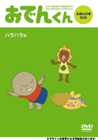 Image for Lily Franky Presents Odenkun DVD Ehon 2 [DVD + Picture Book Limited Edition]