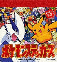 Image 1 for Pokemon Stickers Collection Book