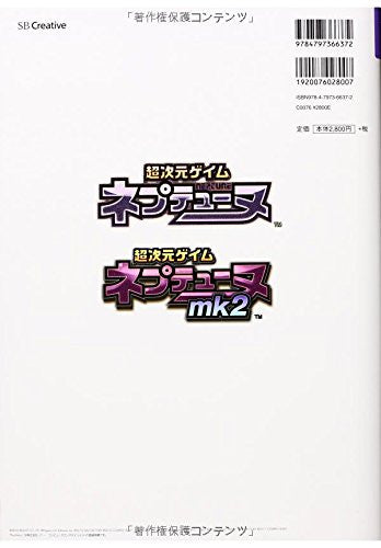 Image 5 for Choujigen Game Neptune Mk2   Artbook