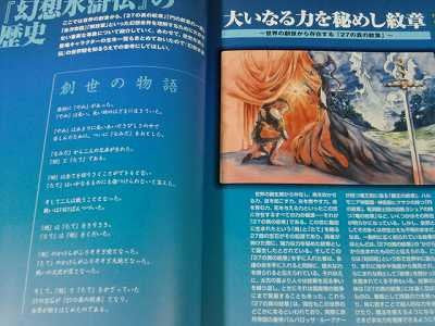 Image 3 for Suikoden 108 Star Character Guide Book / Ps2
