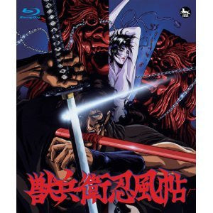 Image for Jubei Ninpucho - Ryuhougyoku Hen / Ninja Scroll