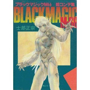 Image 1 for Black Magic M66 Storyboard Art Book / Shiro Masamune