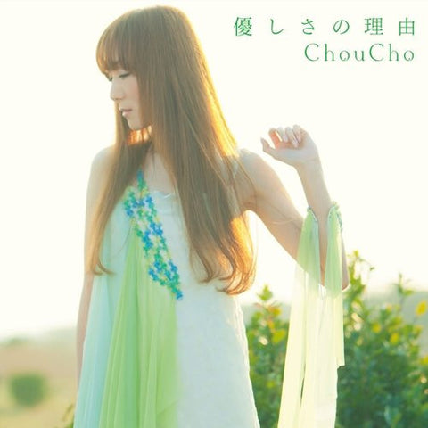 Image for Yasashisa no Riyuu / ChouCho [Limited Edition]