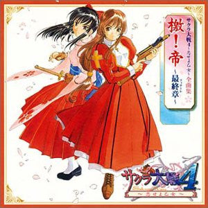 Image 1 for Sakura Wars 4 ~Maidens, Fall in Love~ Complete Music Collection