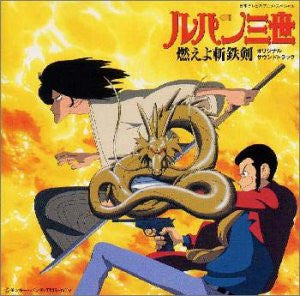 Image for LUPIN the 3rd Burn Zantetsuken Original Soundtrack