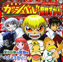 "Image 1 for Zatch Bell ""Mamono Zukan"" Encyclopedia Art Book"