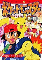 Image 1 for Anime Tv Pokemon Gold Silver #7 Art Book