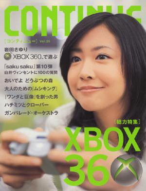 Image for Continue #25 Japanese Videogame Magazine