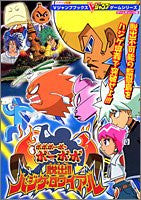 Image 1 for Bobobo Bo Bo Bobo Dasshutsu Hajike Royale Hudson Official Guide Book / Gc
