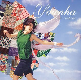 Image 1 for My☆Lover / Younha