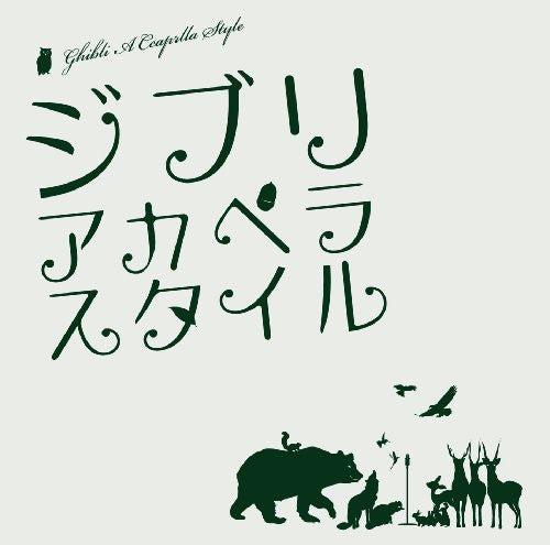 Image 1 for Ghibli A Cappella Style