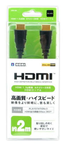 Image for HDMI Cable 2M (Black)