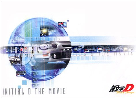 Image for Initial D: Third Stage - The Movie