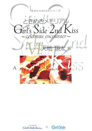Image 1 for Tokimeki Memorial Girl's Side 2nd Kiss Celebrate Encounter #6 Shouta Amachi Book