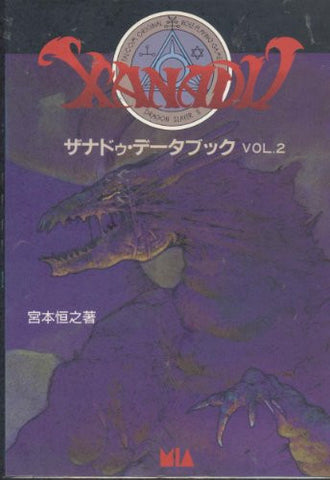 Image for Xanadu Data Book #2