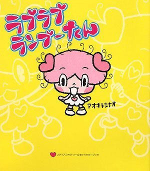 Image for Love Love Ranbuutan Character Book
