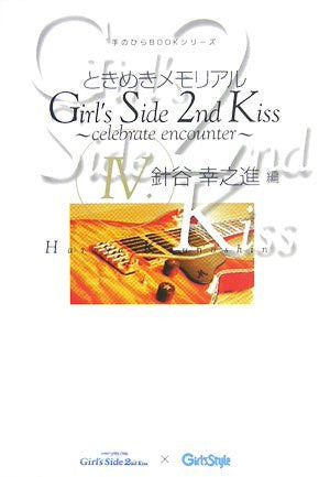 Image 1 for Tokimeki Memorial Girl's Side 2nd Kiss Miyukino Harigaya Susumu Guide Book