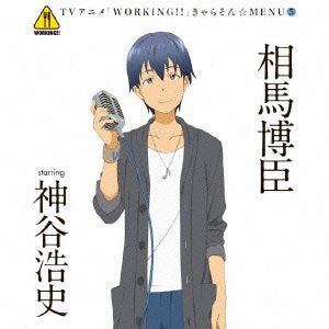 Image 1 for WORKING!! Character Song☆MENU 5 Hiroomi Souma starring Hiroshi Kamiya