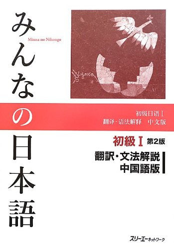 Minna No Nihongo Shokyu 1 (Beginners 1) Translation And Grammatical Notes [Chinese Edition]