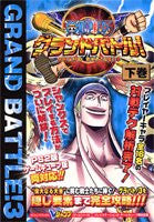 One Piece Grand Battle 3 Gekan Strategy Guide Book / Ps2 / Gc