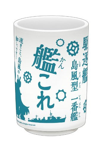 Image 2 for Kantai Collection ~Kan Colle~ - Shimakaze - Tea Cup (Gift)