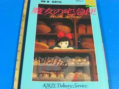 Image 1 for Kiki's Delivery Service Memorial Collection Art Book