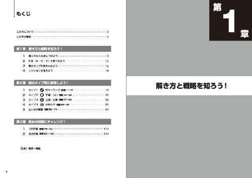 Image 4 for Examination For Japanese University Admission For International Students (Eju) Reading 100