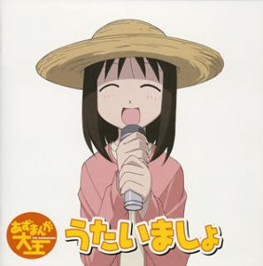 Image for Azumanga Daioh Vocal Collection Utaimasho