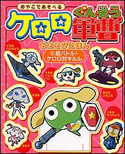 "Image 1 for Sgt. Frog Keroro Gunso Oasobi Ehon #6 ""Super Battle Keroro Vs Kiruru"" Art Book"