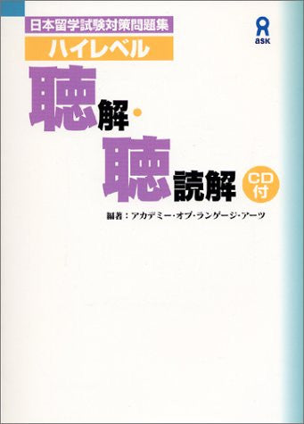 Practice Exams For Eju (Examination For Japanese University Admission For International Students) Listening And Reading