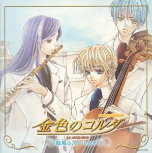 Image 1 for CD Drama Collections La corda d'oro ~Soyokaze no Scherzo~