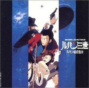 Image for LUPIN THE THIRD Orders to Assassinate Lupin ORIGINAL SOUNDTRACK