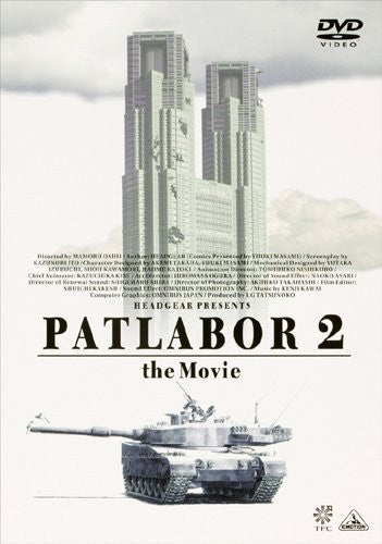 Image 1 for Emotion The Best Mobile Police Patlabor 2 The Movie