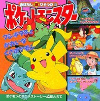 "Image 1 for Pokemon ""Fushigidane To Karenai Kusa Pokemon"" Illustration Story Book #5"