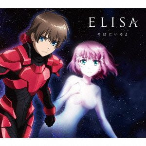 Image for Soba ni Iru yo / ELISA [Limited Edition]